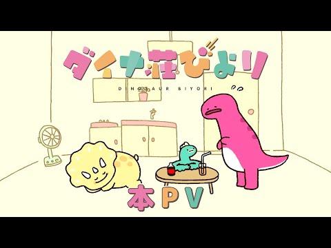 ダイナ荘びより(TVアニメ)地上波の再放送!見逃し動画配信!