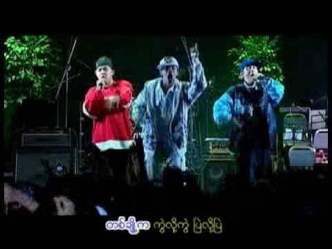 A Yay Htote - Ye Lay J Me Kyet Pha