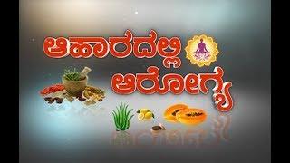 Aaharadalli aarogya(Dec 16 2018):ಪಿ ಸಿ ಒ ಡಿ ಸಮಸ್ಯೆಗೆ ಪ್ರಮುಖ ಕಾರಣವೇನು?