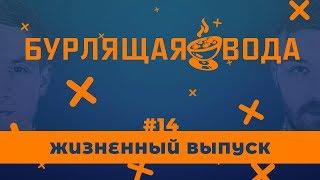 #14 ЖИЗНЕННЫЙ ВЫПУСК // Бурлящая Вода Эфир (25.10.2019)