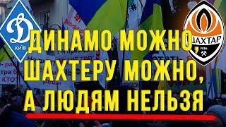 Что простым людям нельзя то Динамо Киев Шахтеру и др клубам можно Новости футбола сегодня