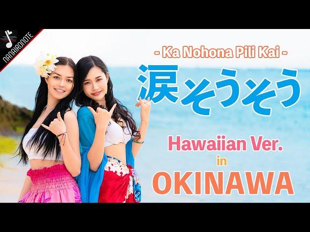 海を越えた『♪ 涙そうそう』ハワイアンVer.の歌詞がなんだか泣けてくる。。美女がフラダンスしながらハワイ語で歌う「Ka Nohona Pili Kai / Keali'i Reichel」