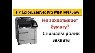 HP ColorLaserJet Pro MFP M476nw не захватывает бумагу | Как снять ролик захвата бумаги
