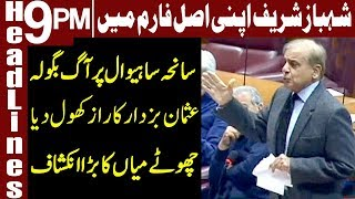 Shahbaz Sharif is on Fire at National Assembly | Headlines & Bulletin 9 PM | 21 Jan 2019 | Express