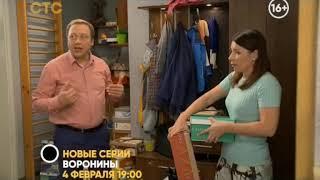 """Воронины """"10 лет вместе!"""" Новые серии 4 февраля 19:00"""