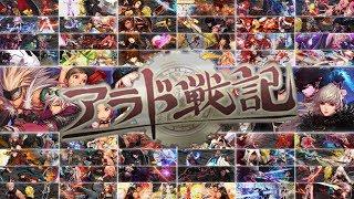 【アラド戦記】2次職カットイン集 2017/5/30【47職+α】