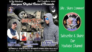 New Pahari Naati 2018 || Greatest Hits Non -Stop || By D.J.Boy Rahul || Sargam Records