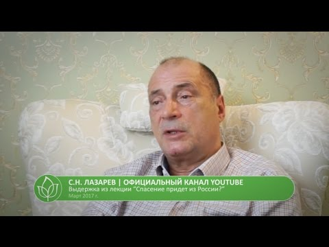 Лазарев Сергей Николаевич - YouTube