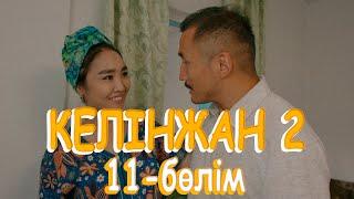 «Келінжан 2» телехикаясы. 11-бөлім / Телесериал «Келинжан 2». 11-серия
