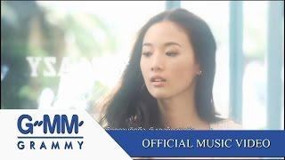 มันคือความรัก - MR.LAZY feat.ลุลา【OFFICIAL MV】