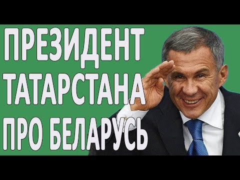 ТАТАРСТАН ПРО ЛУКАШЕНКО И БЕЛАРУСЬ #НОВОСТИ2019 #ПОЛИТИКА