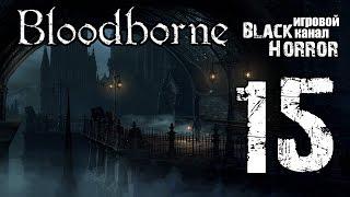 Bloodborne #15 - Алтарь памяти