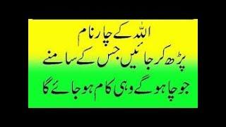 Allah ka Name Wazifa For any Hajat - رات کو پڑھیں اور صبح ہر مراد پور