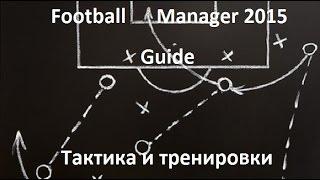 Football Manager 2015 || Тактика и тренировки.Часть 2 ||