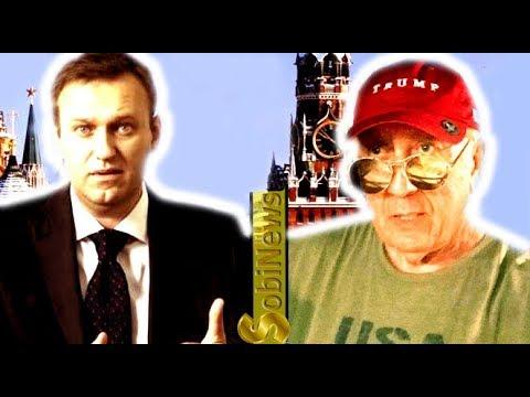 Навальный - проект Кремля и ФСБ! Леон Вайнстайн, темы: Трамп и Навальный. SobiNews