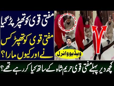 Who Slapped Mufti Abdul Qavi? Details by Syed Ali Haider