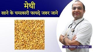 मेथी खाने के फायदे   Benefits of Fenugreek Seeds   मेथी कब और कैसे खानी चाहिए