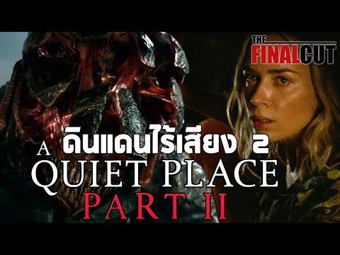 A Quiet Place Part II ระทึกภาคต่อหนังเงียบที่โคตรดัง