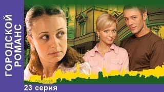Городской Романс. Сериал. 23 Серия. StarMedia. Мелодрама
