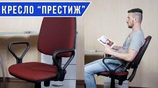 """Офисное кресло """"Престиж"""". Обзор кресла от amf.com.ua"""