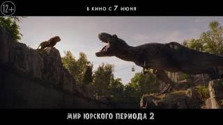 МИР ЮРСКОГО ПЕРИОДА 2 | в кино с 7 июня