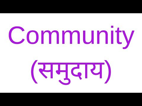 What is Community in Hindi | Sociology