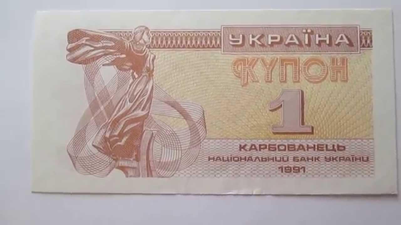1 купон украина 1991 цена пятикопеечная монета 1961 года