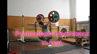 Рывковая протяжка в низкий сед ENG SUB/ Muscle Snatch into a Full Squat
