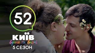 Киев днем и ночью - Серия 52 - Сезон 5