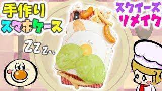 【盛りすぎ】スクイーズリメイク!手作りスマホケースの作り方!DIY Squishy アジーンTV thumbnail