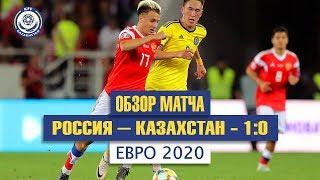 Обзор матча Россия - Казахстан - 1:0. Евро 2020