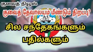 Kuwait Tamil updates | Kuwait Tamil news | Lifestyle Tamil
