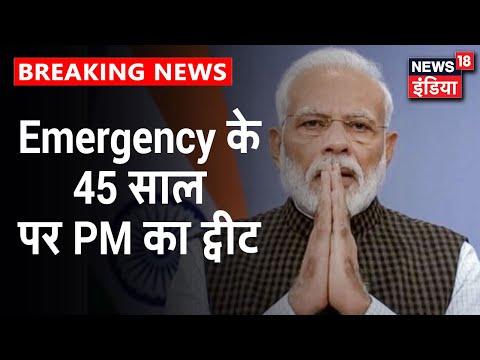 """""""भारत आपातकाल के दिनों में लोकतंत्र को बचाने के लिए दिए गए बलिदानों को कभी नहीं भूलेगा"""": PM Modi"""