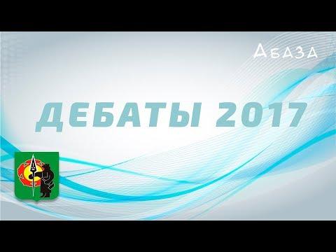 Город Абаза - Выборы 2017 дебаты