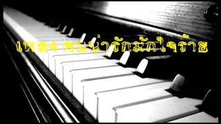 #piano 33 เพลง คนน่ารักมักใจร้าย