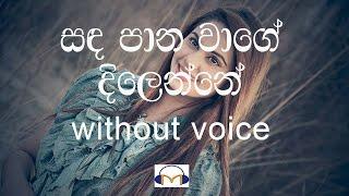 Sandapana Wage Dilenne Karaoke (without voice) සඳපාන වාගේ දිලෙන්නේ