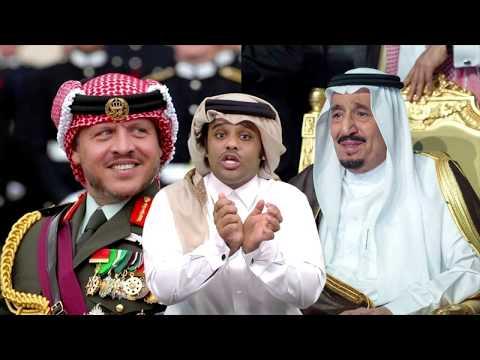 #تحياتي_وأشواقي | السعودية تبتز الأردن عن القدس 116
