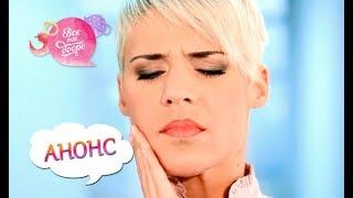 Боремся с зубной болью – Все буде добре. Смотрите 12 ноября