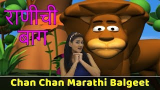 swapnat-pahili-ranichi-baug-chan-chan-balgeet-kids-marathi-songs-animals-song