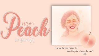 "IU (아이유) – ""Peach (복숭아)"" (for Sulli)  Lyrics"