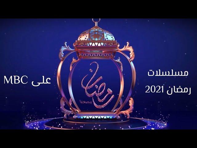 مسلسلات Mbc في رمضان 2021 Youtube