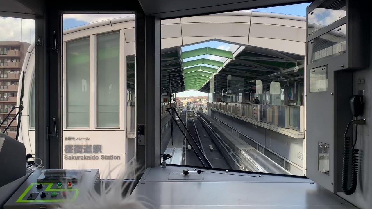 多摩モノレール 2020.3.11 列車緊急停止訓練