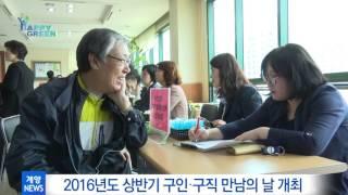 5월 2주 계양구정뉴스_상반기 구인․구직 만남의 날 성료 영상 썸네일