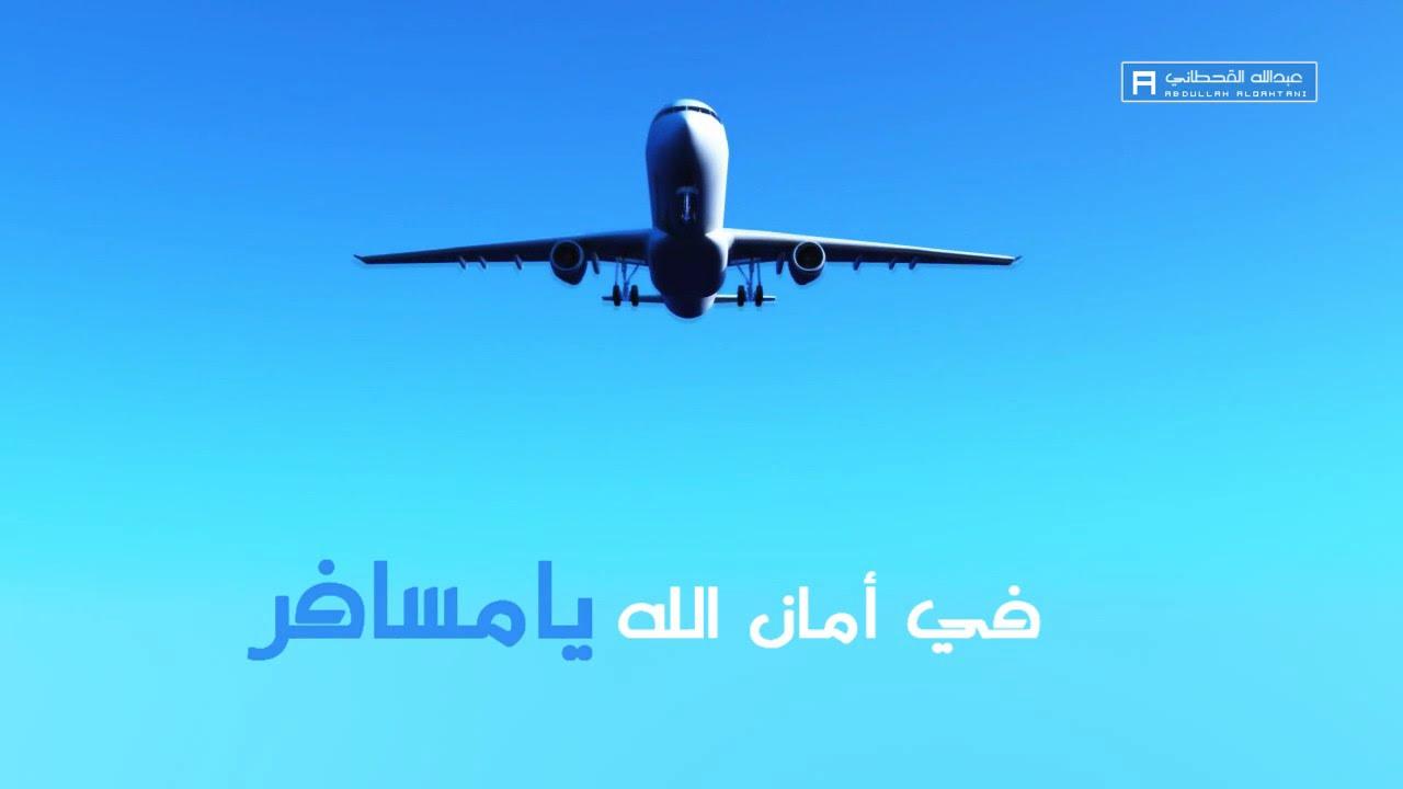 ودعتك الله كلمات سعد شفلوت 8
