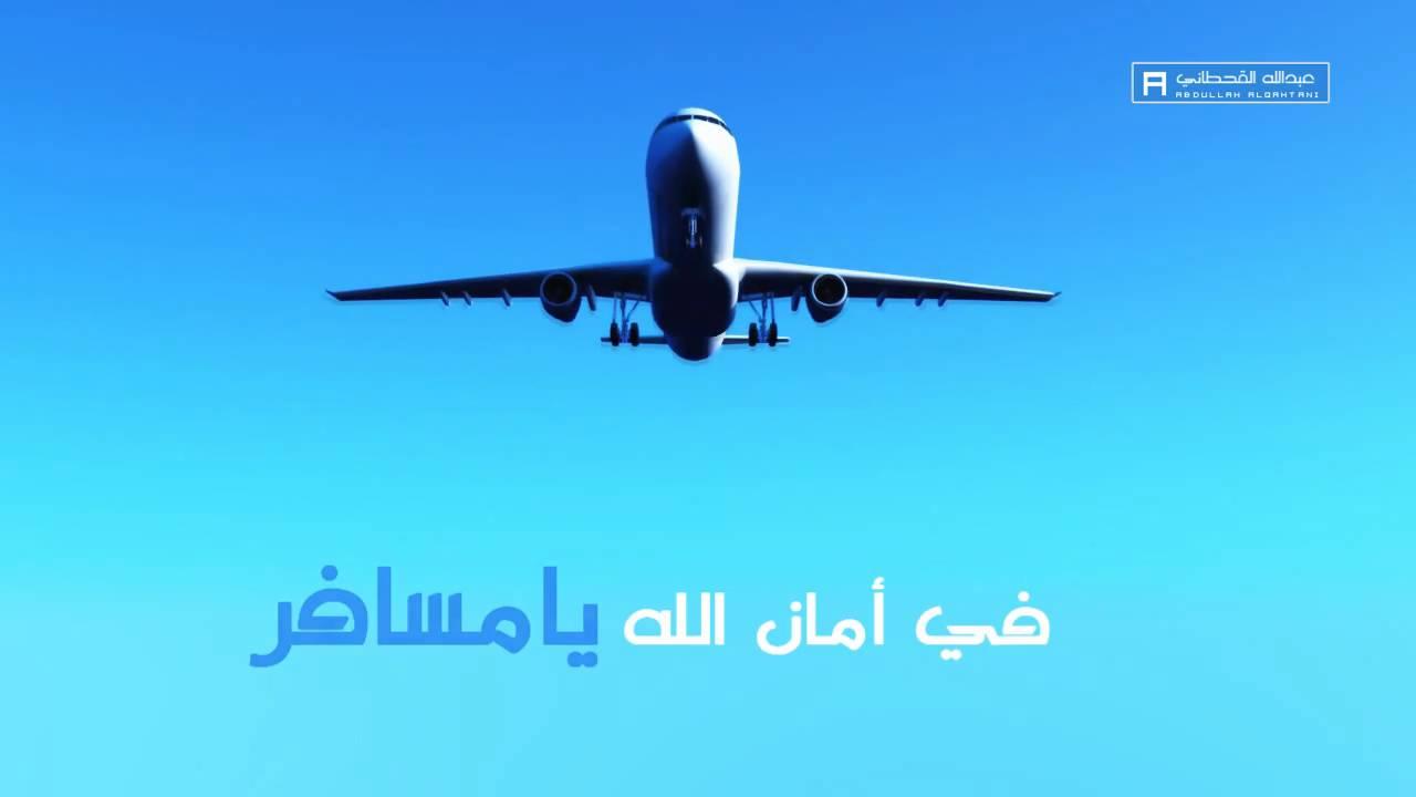 في امان الله يامسافر تم التصميم ببرنامج السوني فيقاس Youtube
