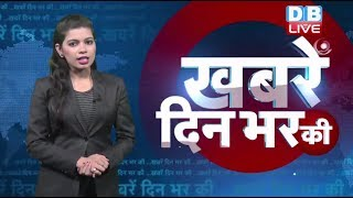20 Oct. 2018 | दिनभर की बड़ी ख़बरें | Today's News Bulletin | Hindi News India |Top News | #DBL