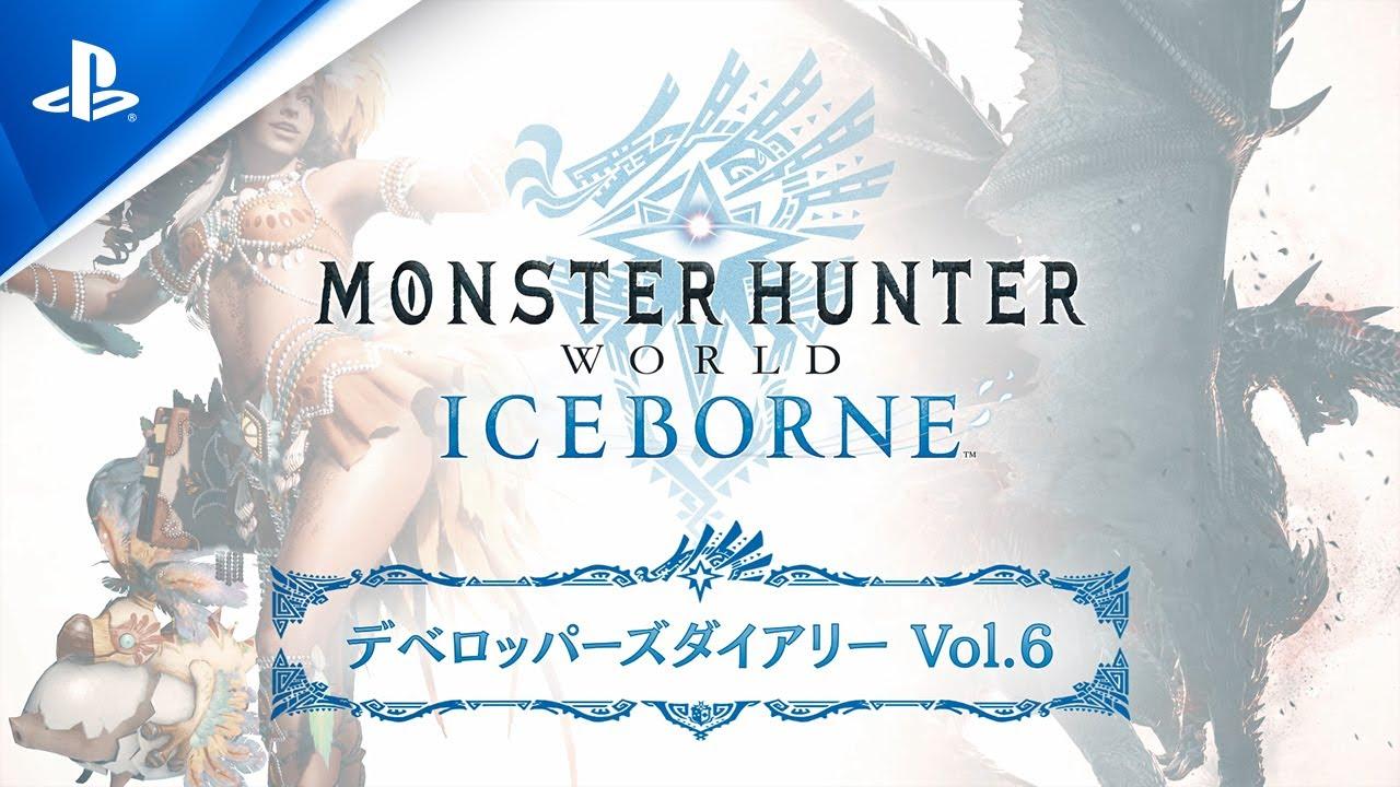 『モンスターハンターワールド:アイスボーン』 デベロッパーズダイアリー Vol.6