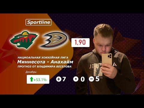 ТОПОВЫЙ ПРОГНОЗ Миннесота - Анахайм | ПРОГНОЗЫ НА ХОККЕЙ | КХЛ, НХЛ ОТ SPORTLINE!!