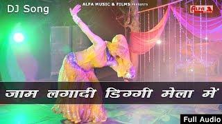 जाम लगादी डिग्गी मेला में | Rajasthani DJ | Full Audio | Alfa Music & Films | Song 2018