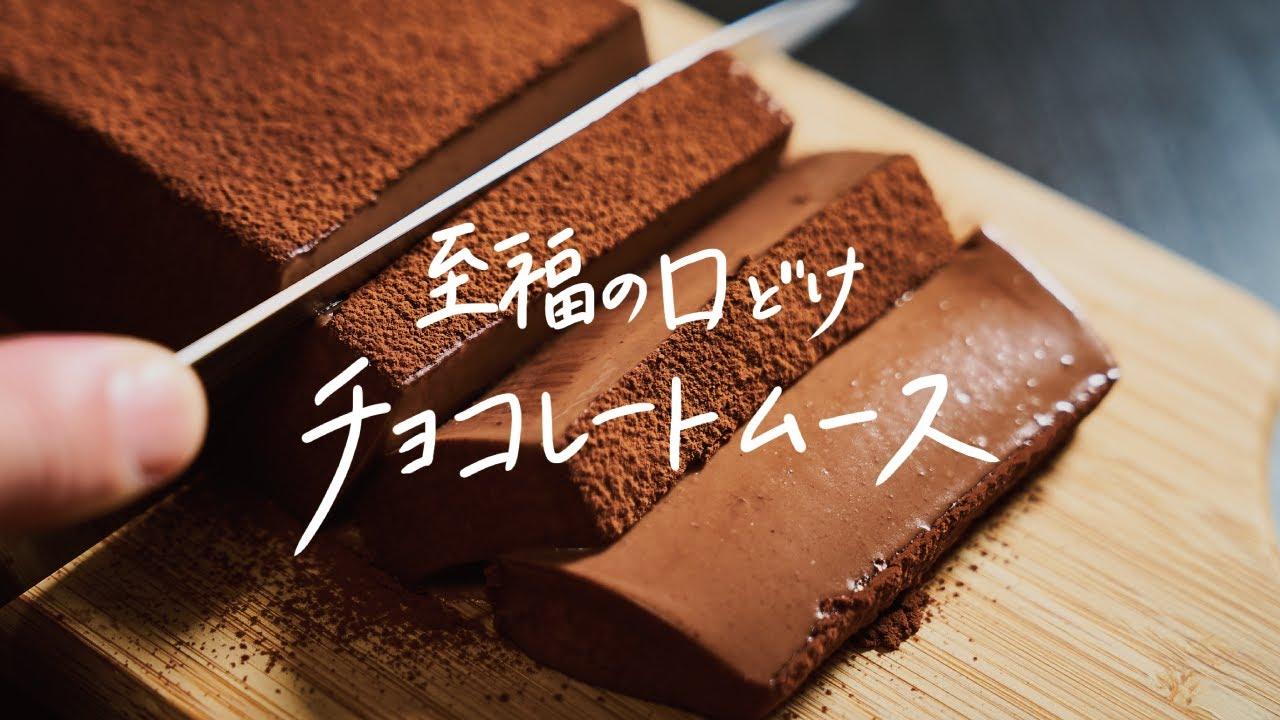 作り方 の チョコレート ムース